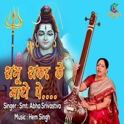 Shambhu Shanker Ke Mathe Pe songs