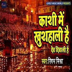 Kaashi Me Khushaali Hai Dev Diwali Hai