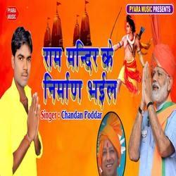 Ram Mandhir Ke Nirman Bhail