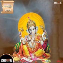 Ganapathi Strotra songs