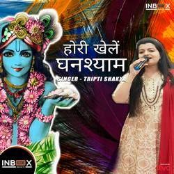 Listen to Holi Kelen Ganashyam songs from Holi Kelen Ganashyam