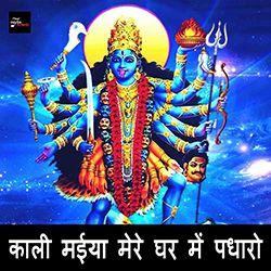 Kali Maiya Mere Ghar Me Padharo songs