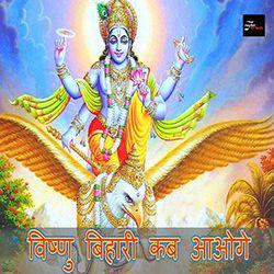 Vishnu Bihari Kab Aaoge songs