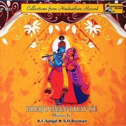 Listen to Shyam Suno Meri songs from Bhajo Man Bhav Se