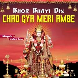 Bhor Bhayi Din Chad Gya Meri Ambe songs