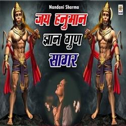 Jai Hanuman Gyan Gun Sagar songs