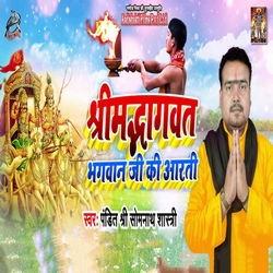 Shrimad Bhagavad Ji Ki Aarti songs