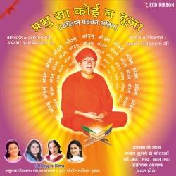 Prabhu Sa Koi Na Duja songs
