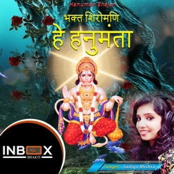 Bhakta Shiromani Hey Hanumanta songs