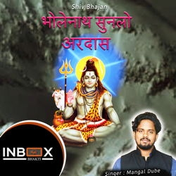 Bhole Nath Sunlo Ardaas songs