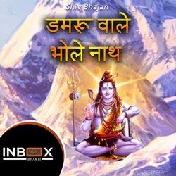 Damaru Wale Bhole Nath songs