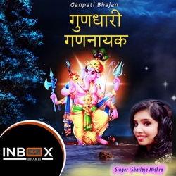 Gundhari Ganayak songs