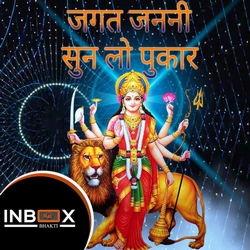 Jagat Janani Sun Lo Pukar songs
