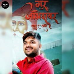 Guru Jambheshwar Yaad Aate Hai songs