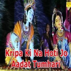 Kripa Ki Na Hoti Jo Aadat Tumhari songs