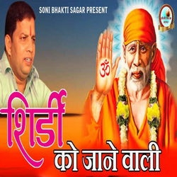 Shirdi Ko Jane Wali songs