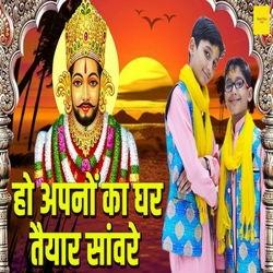 Ho Apno Ka Ghar Teyar Sanware songs