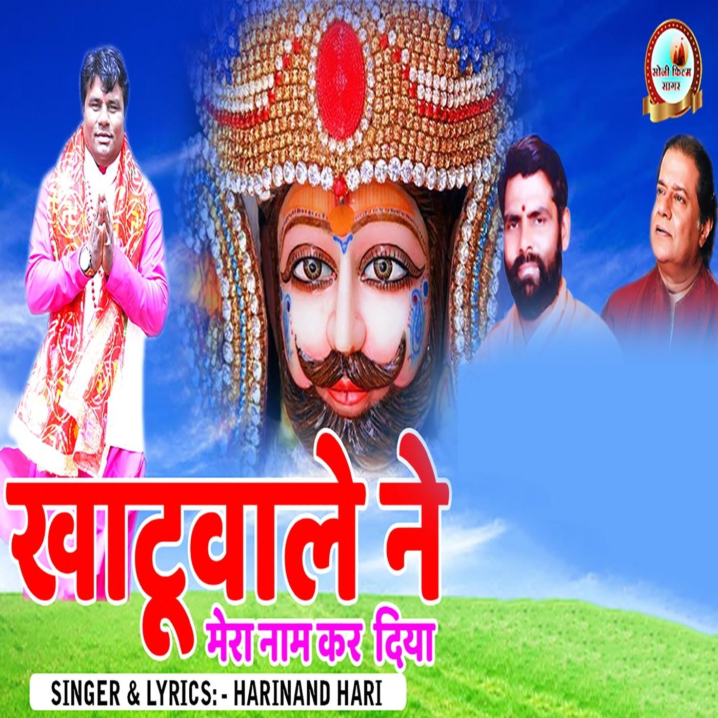 Khatuwaale Ne Mera Name Kar Diya songs