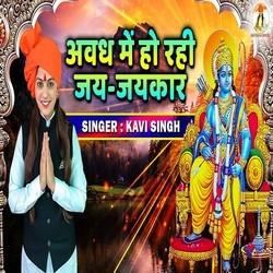 Awadh Me Ho Rahi Jai Jaikar songs