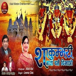 Shakumbhari Mata Darsh Dikhao songs