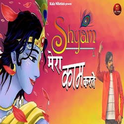 Shyam Mera Kaam Karte