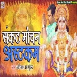 Sankat Mochan Ashtak songs