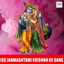 Iss Janmashtami Krishna Ke Sang songs