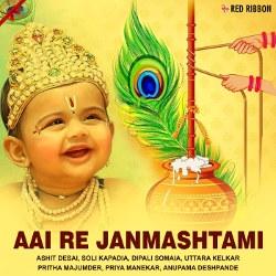 Aai Re Janmashtami songs
