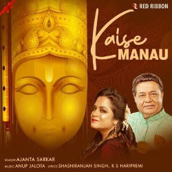 Kaise Manau songs