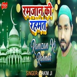 Ramzan Ki Rahmat songs