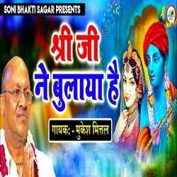 Shri Ji Ne Bulaya Hai songs