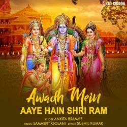 Awadh Mein Aaye Hain Shri Ram