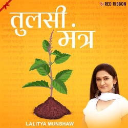 Tulsi Mantra songs