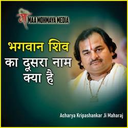 Bhagwan Shiv Ka Dusra Naam Kya Hai songs