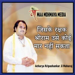 Jiske Rakshak Shri Ram Use Koi Maar Nahi Sakta songs