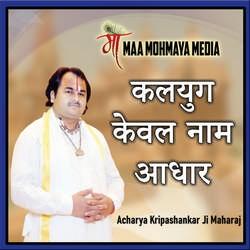 Kalyug Keval Naam Adhar songs