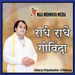 Radhe Radhe Govinda songs