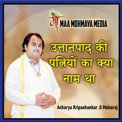 Uttanpad Ki Patniyon Ka Kya Naam Tha songs