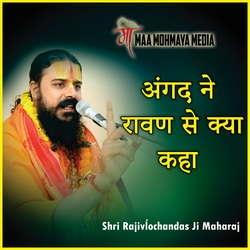 Angad Ne Ravan Se Kya Kaha songs