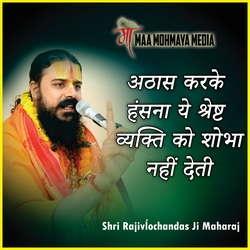 Athas Karke Hansna Ye Shreshth Vyakti Ko Shobha Nahi Deta songs