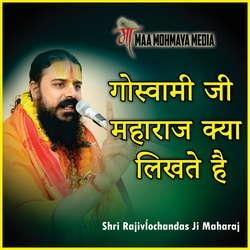 Goswami Ji Maharaj Kya Likhte Hai songs