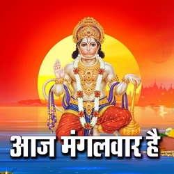 Aaj Mangal Vaar Hai songs