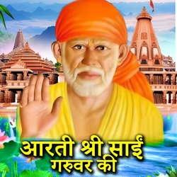 Aarti Shree Sai Guruvar Ki songs