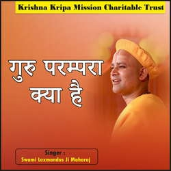 Guru Parampara Kya Hai songs
