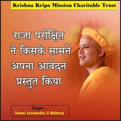 Raja Parikshit Ne Kiske Samne Apna Aavedan Prastut Kiya songs