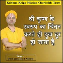 Shri Krishn Ke Svaroop Ka Chintan Karte Hi Dukh Dur Ho Jata Hai songs