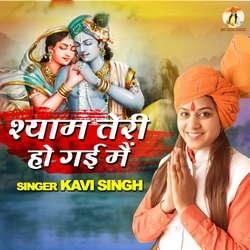 Shyam Teri Ho Gayi Main songs