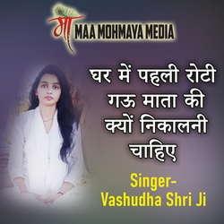 Ghar Mein Pehli Roti Gau Maata Ki Kyon Nikalani Chahie songs