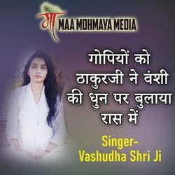 Gopiyon Ko Thakur Ji Ne Vanshee Ki Dhun Par Raas Mein Bulaaya songs