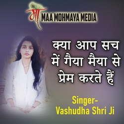 Kya Ap Sach Mein Gaiya Maiya Se Prem Karte Hain songs